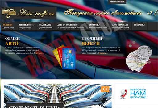 Отзывы автосалон автопрофи москва купить машину ломбард в москве